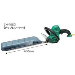 日立工機【HITACHI】AC100V植木バリカン 刈込幅400mm 特殊コーティングブレード CH40SG★【チップレシーバー付】
