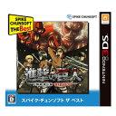 スパイク【ゲームソフト】3DS 進撃の巨人 人類最後の翼 CHAIN 廉価版 CTR-2-BG2J★【BEST】