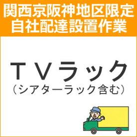 setup5配達設置【関西京阪神地区限定】TVラック(シアターラック含む)