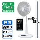 アイリスオーヤマ【IRIS】7枚羽根 DCモーター式扇風機 LFD-304L★【LFD304L】