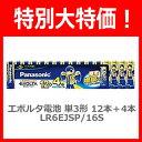 パナソニック【特価】エボルタ電池 単3形 12本+4本 LR6EJSP-16S★【LR6EJ】under5000