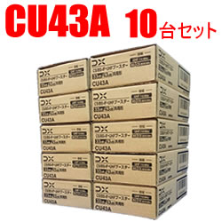 DXアンテナ【10台セット】UHF/BS・CS帯用ブースター10台セット CU43A-10SET★ 【GCU433D1のWEB専用モデル】