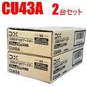 DXアンテナ【2台セット】UHF/BS・CS帯用ブースター2台セット CU43A-2SET★ 【GCU433D1のWEB専用モデル】