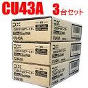 DXアンテナ【3台セット】UHF/BS・CS帯用ブースター3台セット CU43A-3SET★ 【GCU433D1のWEB専用モデル】