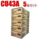 DXアンテナ【5台セット】UHF/BS・CS帯用ブースター5台セット CU43A-5SET★ 【GCU433D1のWEB専用モデル】