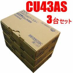 DXアンテナ【3台セット】33dB・43dB共用型 CS/BS-IF・UHFブースター CU43AS-3SET★【4K8K対応 GCU433D1S WEB専用モデル】