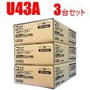 DXアンテナ【3台セット】UHF帯用ブースター3台セット U43A-3SET★ 【BU433D1のWEB専用モデル】
