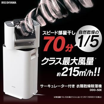 アイリスオーヤマ【***特別価格***】サーキュレーター衣類乾燥除湿機 DDD-50E★【DDD50E】