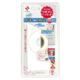 ニチバン【NICHIBAN】ディアキチ ワザアリテープカッター ホワイト DK-TC5★【DKTC5】