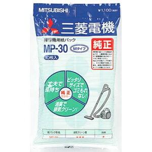 三菱電機【MITSUBISHI】三菱掃除機専用 抗菌消臭クリーン紙パック 5枚入り MP-3★【MP3】