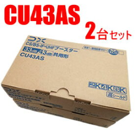 DXアンテナ【2台セット】33dB・43dB共用型 CS/BS-IF・UHFブースター CU43AS-2SET★【4K8K対応 GCU433D1S WEB専用モデル】