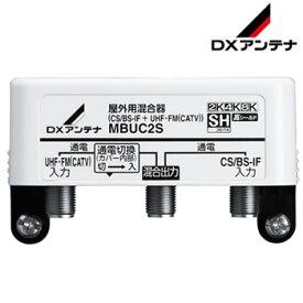 DXアンテナ【ミキサー】CS/BS-IF+UHF・FM(CATV) 屋外用混合器 MBUC2S★【2K・4K・8K対応】