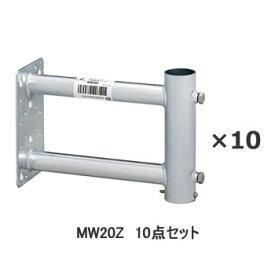 DXアンテナ【10個セット】壁面用アンテナ用壁面取付突き出し金具10個 200mm MW20Z-10SET★【溶融亜鉛メッキ】