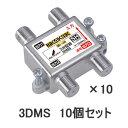 DXアンテナ【10個セット】1端子電流通過 3分配器(4K/8K対応) 3DMS-10SET★【まとめ買いセット】
