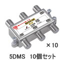 DXアンテナ【10個セット】1端子電流通過 5分配器(4K/8K対応) 5DMS-10SET★【まとめ買いセット】