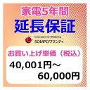 SWT 安心【5年間保証】本体お買上げ単価(40,001円〜60,000円)