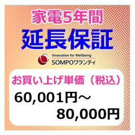 SWT 安心【5年間保証】本体お買上げ単価(60,001円〜80,000円)
