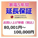 SWT 安心【5年間保証】本体お買上げ単価(80,001円〜100,000円)