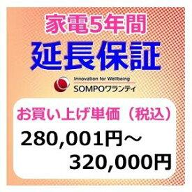 SWT 安心【5年間保証】本体お買上げ単価(280,001円〜320,000円)