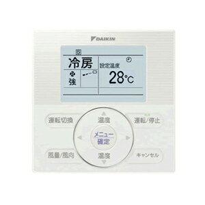 ダイキン【部材】業務用エアコンオプション 液晶ワイヤードリモコン BRC1E3★【BRC-1E3】