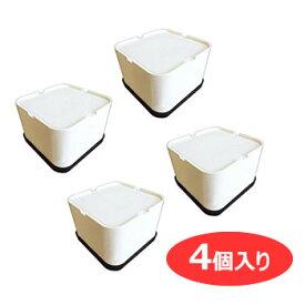 日晴金属【ニッセイ】洗濯機かさ上げ台 4個入り LC-KD65★【LCKD65】