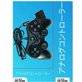 スリーアロー【ゲーム別売品】PS2・PS one用アナログコントローラー THA-SN501★【THASN501】