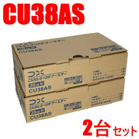 DXアンテナ【2台セット】38dB型 CS/BS-IF・UHFブースター CU38AS-2SET★【CU43AS後継機(利得切替無し)】