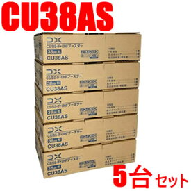DXアンテナ【5台セット】38dB型 CS/BS-IF・UHFブースター CU38AS-5SET★【CU43AS後継機(利得切替無し)】