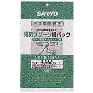 サンヨー【紙パック式共用】交換用純正紙パック SC-P16★5枚入り【SCP16】