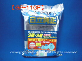 HITACHI/日立 掃除機用純正紙パックフィルターGP-110F