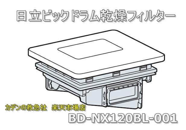 HITACHI/日立ドラム型洗濯乾燥機用乾燥フィルターBD-NX120BL-001
