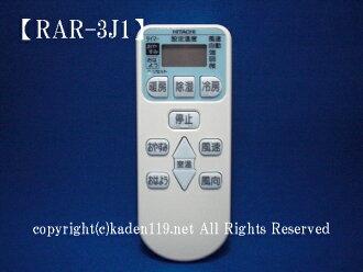 HITACHI/日立空调遥控RAS-N22V-044