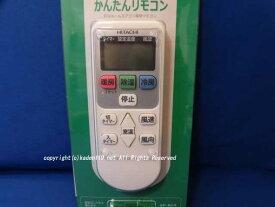 HITACHI/日立ルームエアコン専用かんたんリモコンSP-RC→SP-RC4
