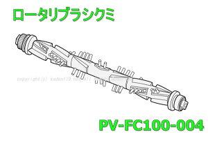 運送補償付き安心ネコポス配送対応品☆HITACHI/日立掃除機ふとんクリーナーヘッドの回転ブラシ(PV-FC100-004)/ネコポス1個まで