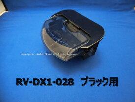 HITACHI/日立ロボット掃除機ダストケース(RV-DX1-028-K)ミニマル