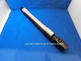 HITACHI/日立掃除機の延長管・ズームパイプCV-SD300-007