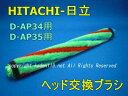 HITACHI/日立掃除機ヘッドの回転ブラシCV-SU7000-042(D-AP34-D-AP35用)