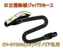 HITACHI/日立掃除機ジャバラホースクミCV-SY500-021