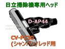 HITACHI/日立掃除機床用吸口D-AP44-GR(CV-PC30-008 )