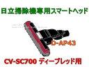 HITACHI/日立掃除機床用吸口D-AP43-RD( CV-SC700 021 )
