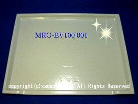 HITACHI/日立オーブン電子レンジテーブルプレート皿[MRO-BV100-001]
