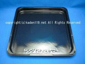 在庫あり!HITACHI/日立オーブンレンジ用皿 MRO-N70-002