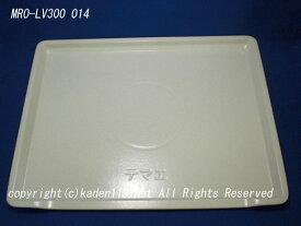 在庫あり!HITACHI/日立オーブン電子レンジテーブルプレート皿[MRO-LV300-014]