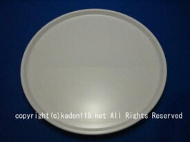HITACHI/日立電子レンジ用丸皿(MRO-V1-002)