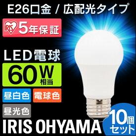 【10個セット】 LED電球 E26 60W 電球色 昼白色 昼光色 広配光 LDA7D-G-6T5 LDA7N-G-6T5 LDA8L-G-6T5 密閉形器具対応led電球 アイリスオーヤマ 電球 e26 60W led電球 e26 電球のみ 電球 26口金 電球セット