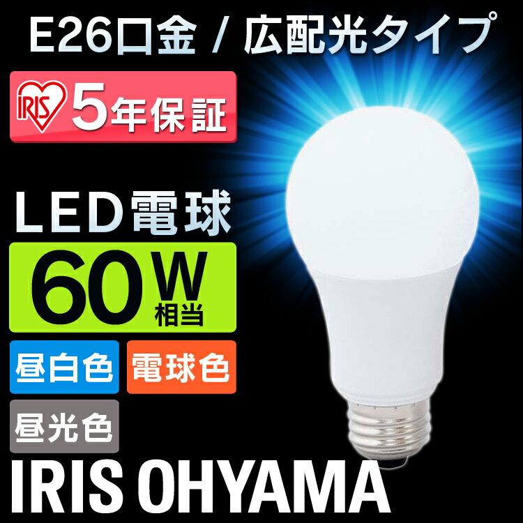 【あす楽】LED電球 60W E26 電球色 昼白色 昼光色 アイリスオーヤマ 広配光 LDA7N-G-6T4 LDA8L-G-6T4 LDA7D-G-6T4 電球 60W led 60W 電球 e26 led e26 省エネ 密閉形器具対応 電球のみ 電球 26口金 60W形相当 LED 照明 長寿命 節電 広配光タイプ 玄関 廊下 寝室[cpir]