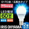 LED電球E17広配光タイプ60W形相当昼白色相当LDA7N-G-E17-6T52P2個セットアイリスオーヤマ