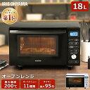 10%OFFクーポン対象♪電子レンジ オーブンレンジ フラット 18L 西日本 東日本 縦開き アイリスオーヤマ フラットテー…