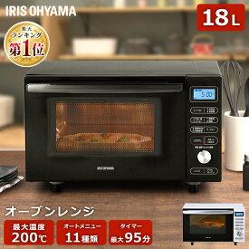 電子レンジ オーブンレンジ フラット 18L 西日本 東日本 縦開き アイリスオーヤマ フラットテーブルトースト グリル 解凍 自動メニュー オートメニュー あたため キッチン家電 タイマー付き トースター 60Hz 50Hz MO-F1805-W MO-F1805-B 送料無料