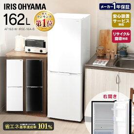 [400円OFFクーポン対象][ポイント5倍★]冷蔵庫 大型 2ドア 162L アイリスオーヤマ 冷蔵庫 ひとり暮らし スリム 大容量 右開き 省エネ 節電 二人暮らし 一人暮らし ノンフロン冷蔵庫 新生活 冷凍冷蔵庫 単身 おしゃれ 設置対応可能 ホワイト ブラック IRSE-16A-B/W